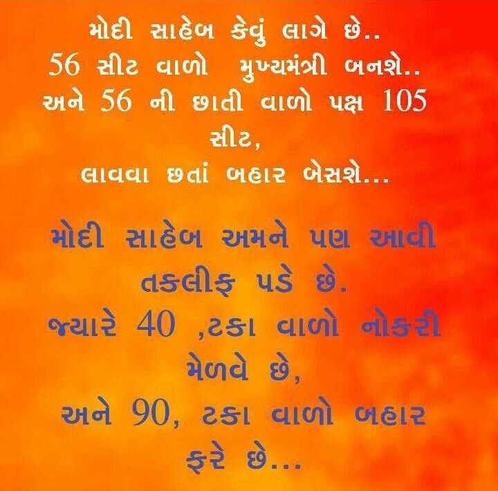 🙋♂️ ગુજરાતના વિધાર્થીઓને ન્યાય - મોદી સાહેબ કેવું લાગે છે . . 56 સીટ વાળો મુખ્યમંત્રી બનશે . . અને 56 ની છાતી વાળો પક્ષ 105 સીટ , લાવવા છતાં બહાર બેસશે . . . મોદી સાહેબ અમને પણ આવી તકલીફ પડે છે . જ્યારે 40 ટકા વાળો નો મેળવે છે , અને 90 , ટકા વાળો બહાર ફરે છે . . . - ShareChat