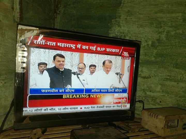 🙋♂️ દેવેન્દ્ર ફડણવીસ : મહારાષ્ટ્ર CM - रातों - रात महाराष्ट्र में बन गई BJP सरकार / सक LIVE NO . 1 फडणवीस बने सीएम अजित पवार डिप्टी सीएम BREAKING NEWS ख्यमंत्री HINDI NEWS APP 2 लोगों की मौत , 10 लोग घायल - RJD नेता तेजस्वी यादव का बिहा देश - ShareChat