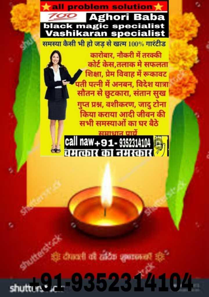 🙋♂️ પરવેઝ મુશર્રફને ફાંસીની સજા - * all problem solution 700 Aghori Baba black magic specialist Vashikaran specialist समस्या कैसी भी हो जड़ से खत्म 100 % गारंटीड कारोबार , नौकरी में तरक्की कोर्ट केस , तलाक मे सफलता शिक्षा , प्रेम विवाह में रूकावट पती पत्नी में अनबन , विदेश यात्रा सौतन से छुटकारा , संतान सुख गुप्त प्रश्न , वशीकरण , जादु टोना किया कराया आदी जीवन की सभी समस्याओं का घर बैठे समाधान पारों call naw + 91 - 9352314104 MAY चमकार का नमस्कार ) Sherler SHTECsto • Shutterstock duri at an AIRAT shut . no . 1 - 9352314104 - ShareChat