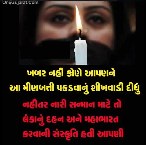 🙋♂️ પ્રિયંકા રેડ્ડીને ન્યાય - One Gujarat . Com ' ખબર નહી કોણે આપણને આ મીણબત્તી પકડવાનું શીખવાડી દીધુ નહીતર નારી સન્માન માટે તો લંકાનું દહન અને મહાભારત કરવાની સંસ્કૃતિ હતી આપણી - ShareChat