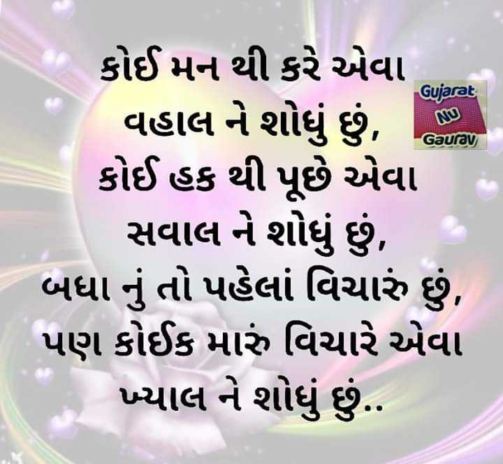 👯♂️ યારી-દોસ્તી વિડિઓ - Gujarat NU Gaurav કોઈ મન થી કરે એવા વહાલ ને શોધું છું , કોઈ હક થી પૂછે એવા સવાલ ને શોધું છું , બધા નું તો પહેલાં વિચારું છું , પણ કોઈક મારું વિચારે એવા ખ્યાલ ને શોધું છું . - ShareChat