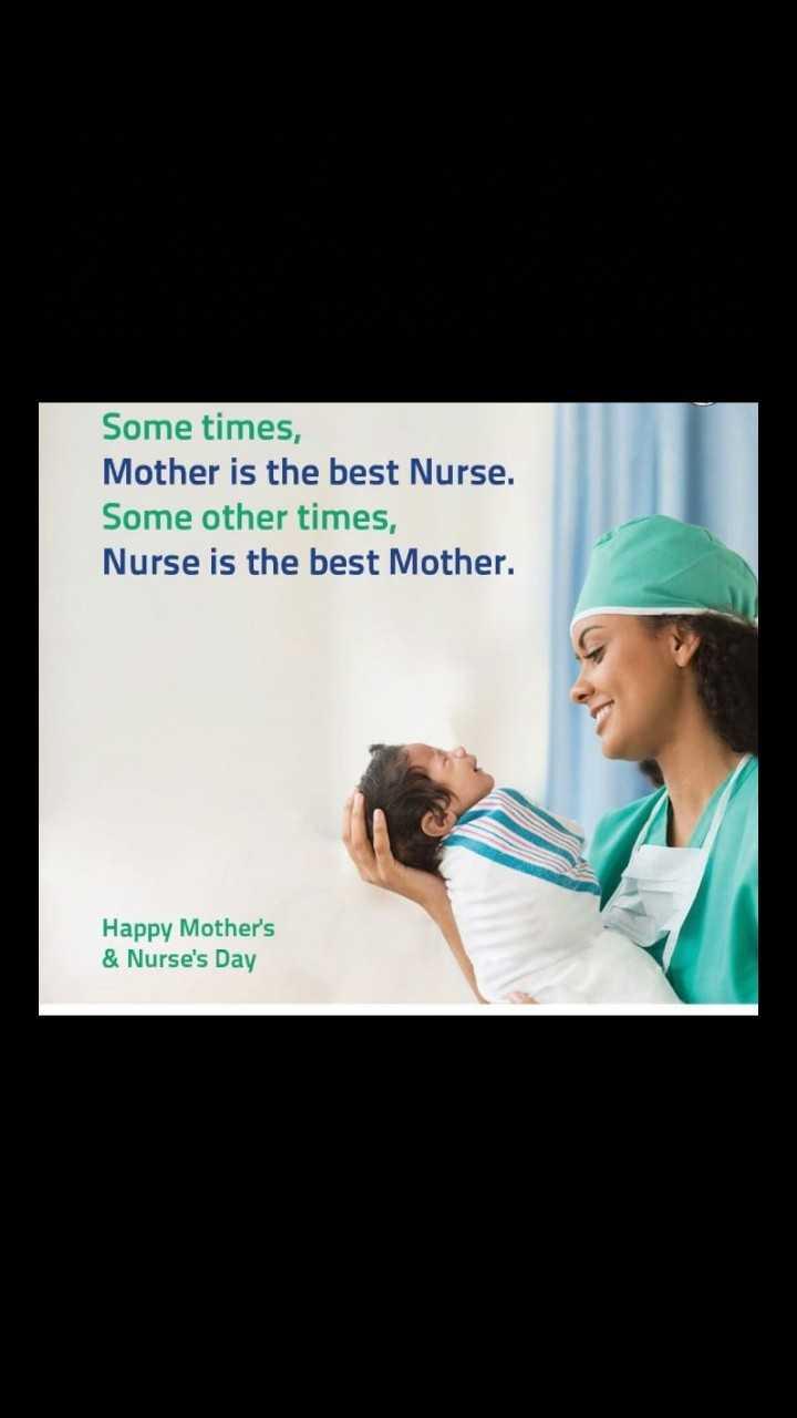 👩⚕️ అంతర్జాతీయ నర్సుల దినోత్సవం🏥 - Some times , Mother is the best Nurse . Some other times , Nurse is the best Mother . Happy Mother ' s & Nurse ' s Day - ShareChat