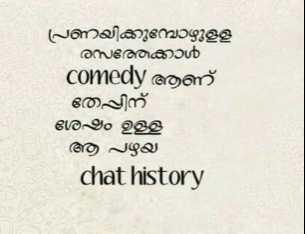 🙋♀️ എൻ്റെ സ്റ്റാറ്റസുകൾ - പ്രണയിക്കുമ്പോഴുളള രസത്തേക്കാൾ comedy Boom തേപ്പിന് ശേഷം ഉള്ള ആ പഴയ chat history - ShareChat