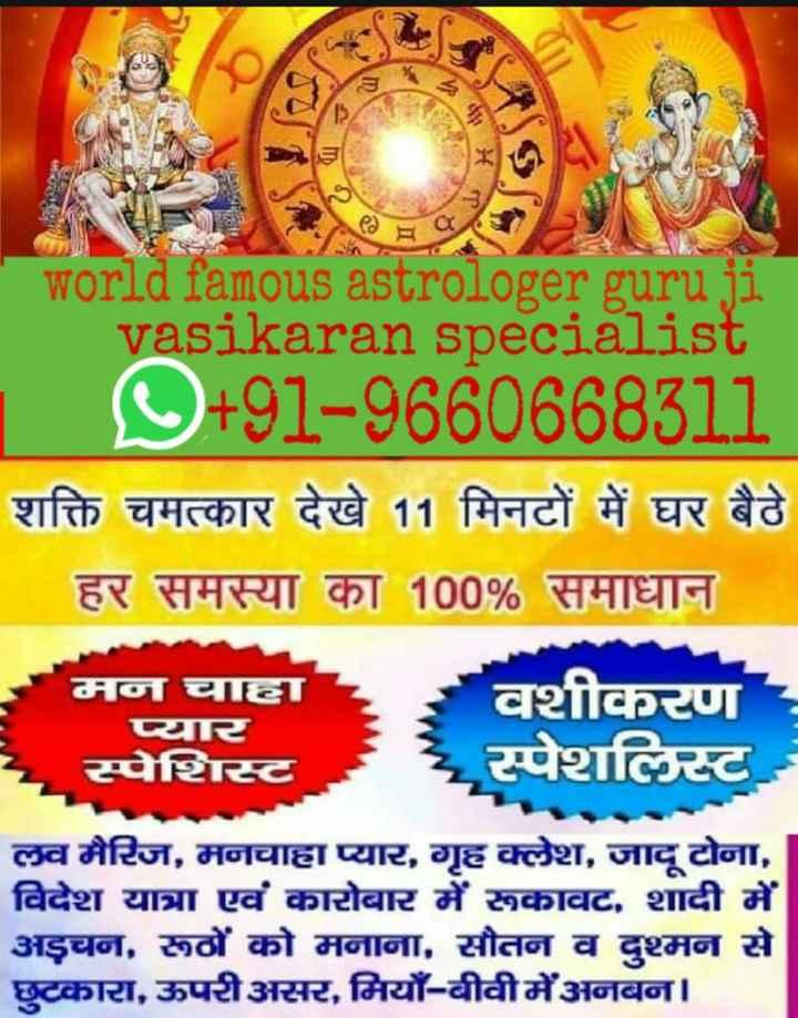 🙋♂️ 2020 માં આપણું ગુજરાત - world famous astrologer guru ji vasikaran specialist O + 91 - 9660668311 शक्ति चमत्कार देखे 11 मिनटों में घर बैठे हर समस्या का 100 % समाधान मन चाहा प्यार स्पेशिस्ट वशीकरण स्पेशलिस्ट लव मैरिज , मनचाहा प्यार , गृह क्लेश , जादू टोना , विदेश यात्रा एवं कारोबार में रूकावट , शादी में अड़चन , रूठों को मनाना , सौतन व दुश्मन से छुटकारा , ऊपरी असर , मियाँ - बीवी में अनबन । - ShareChat