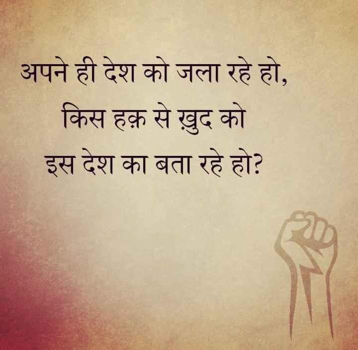 👮♂️ I Support ગુજરાત પોલીસ - - अपने ही देश को जला रहे हो , किस हक़ से ख़ुद को इस देश का बता रहे हो ? - ShareChat