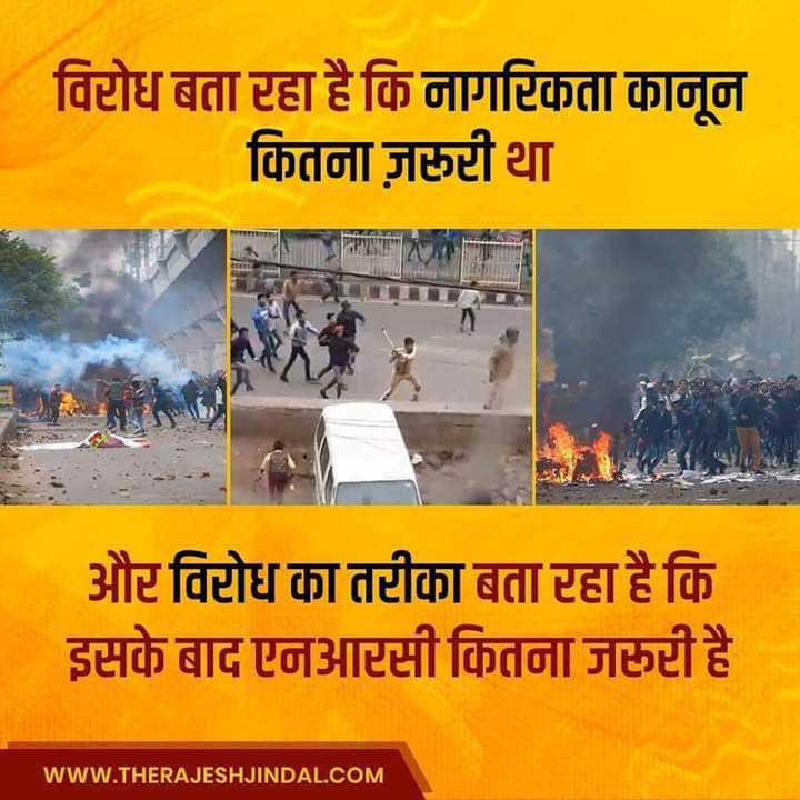 👮♂️ I Support ગુજરાત પોલીસ - विरोध बता रहा है कि नागरिकता कानून कितना ज़रूरी था और विरोध का तरीका बता रहा है कि इसके बाद एनआरसी कितना जरूरी है WWW . THERAJESHJINDAL . COM - ShareChat