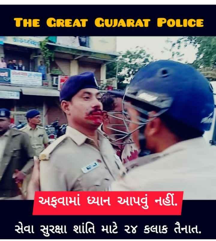 👮♂️ I Support ગુજરાત પોલીસ - THE CREAT CUJARAT POLICE અફવામાં ધ્યાન આપવું નહીં . ' સેવા સુરક્ષા શાંતિ માટે ૨૪ કલાક તૈનાત . - ShareChat