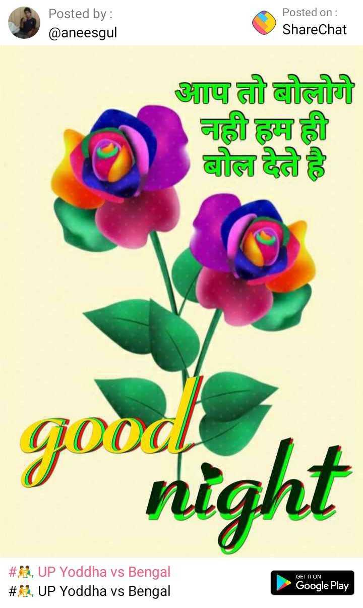 🤼♂️ UP Yoddha vs Gujarat - Posted by : @ aneesgul Posted on : ShareChat पातौ बगै बढी हुमा ही बौला देते है । go night GET IT ON | # A , UP Yoddha Vs Bengal | # , UP Yoddha Vs Bengal Google Play - ShareChat
