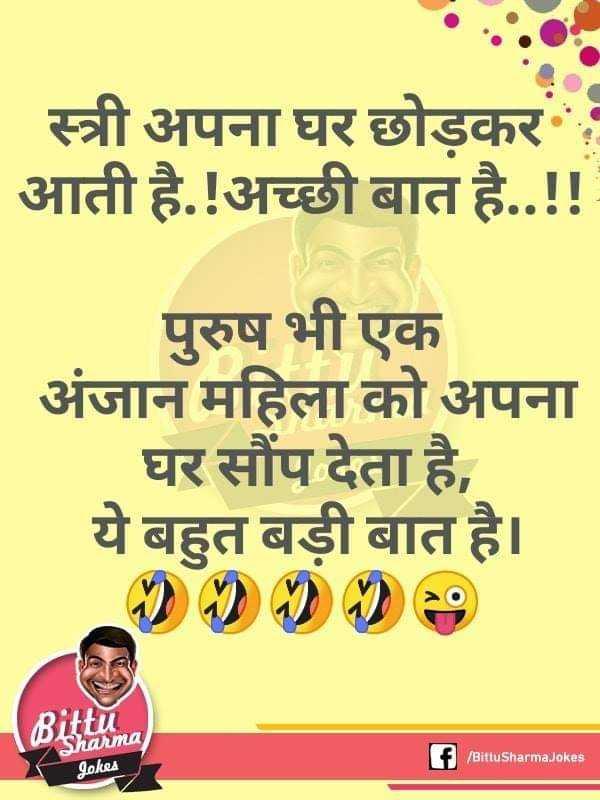 👱♀️Woman Equality Day👵 - । स्त्री अपना घर छोड़कर आती है . ! अच्छी बात है . . ! ! पुरुष भी एक अंजान महिला को अपना - घर सौंप देता है , ये बहुत बड़ी बात है । Bittu Sharma Jokes f / Bittu Sharma Jokes - ShareChat