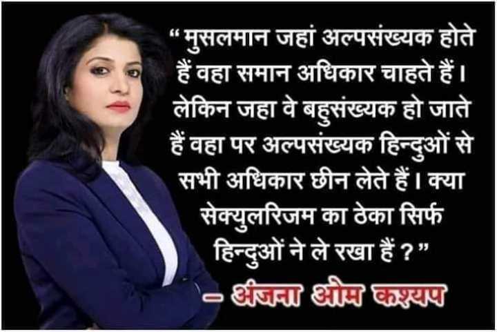 👨💻 2019 નું ખરાબ પાસવર્ડ લિસ્ટ - मुसलमान जहां अल्पसंख्यक होते हैं वहा समान अधिकार चाहते हैं । लेकिन जहा वे बहुसंख्यक हो जाते हैं वहा पर अल्पसंख्यक हिन्दुओं से सभी अधिकार छीन लेते हैं । क्या सेक्युलरिजम का ठेका सिर्फ हिन्दुओं ने ले रखा हैं ? - अंजना ओम कश्यप - ShareChat