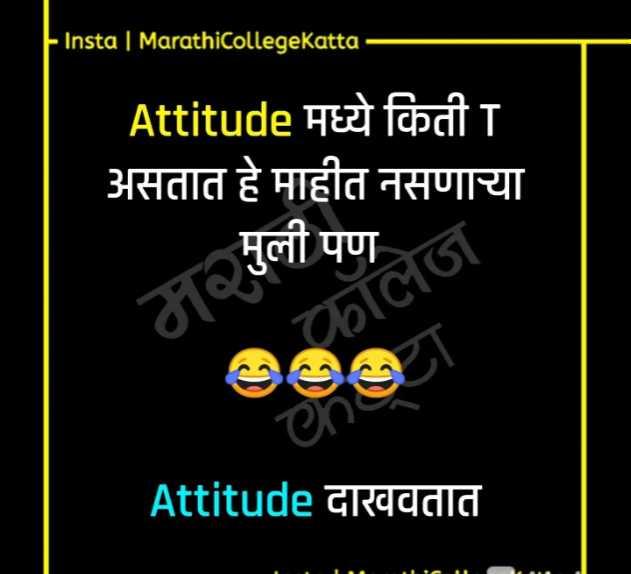 👩🏻🎤Girls नौटंकी - - Insta   MarathiCollegekatta Attitude मध्ये किती । असतात हे माहीत नसणाया - मुली पण म उनी पण काल TON Attitude दाखवतात - ShareChat