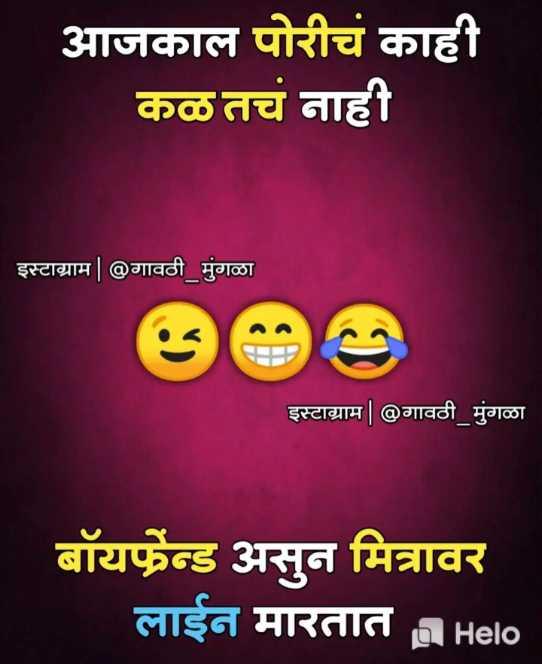 👩🏻🎤Girls नौटंकी - आजकाल पोरीचं काही कळतच नाही इस्टाग्राम   @ गावठी मुंगळा   इस्टाग्राम   @ गावठी _ मुंगळा बॉयफ्रेंन्ड असुन मित्रावर लाईन मारतात - ShareChat