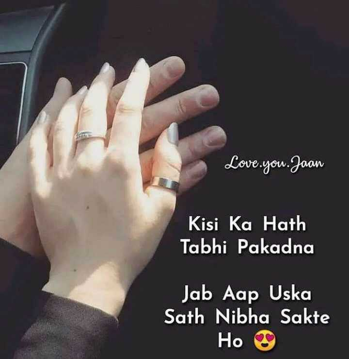 👩🎨WhatsApp प्रोफाइल DP - Love you . Jaan Kisi Ka Hath Tabhi Pakadna Jab Aap Uska Sath Nibha Sakte Но о - ShareChat