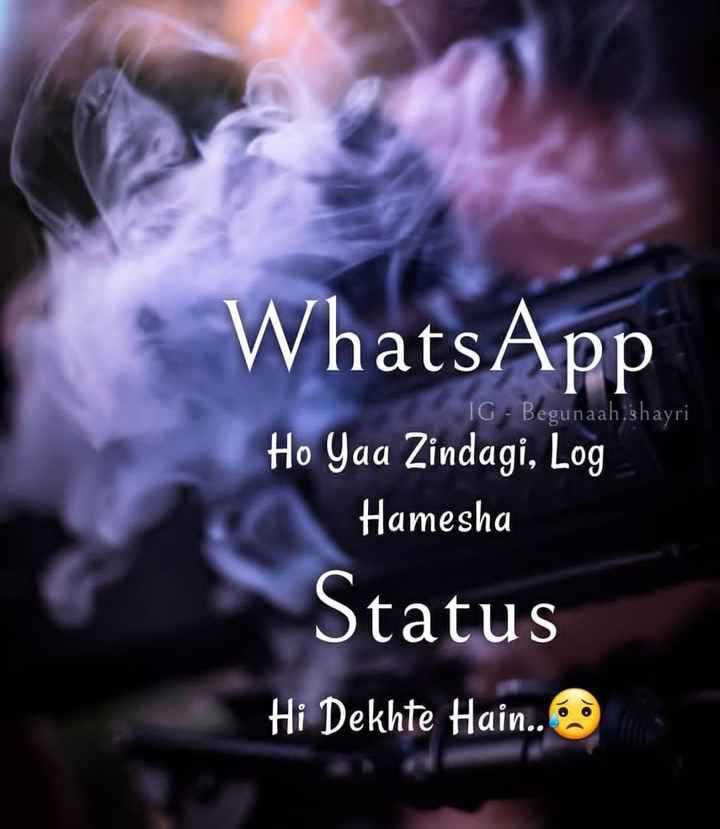 👩🎨WhatsApp प्रोफाइल DP - WhatsApp IG Begunaahishayri Ho Gaa Zindagi , Log Hamesha Status Hi Dekhte Hain . . - ShareChat