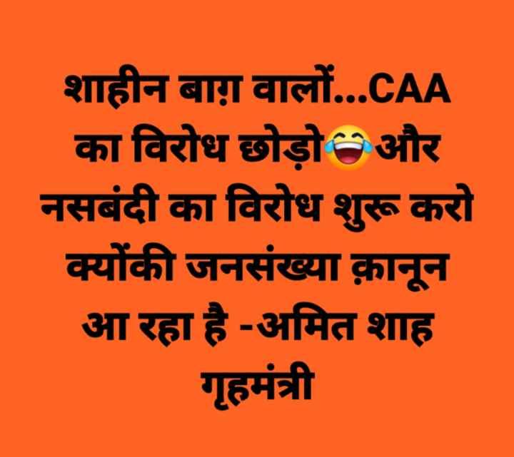 ✊शाहीन बाग़ में प्रदर्शन - शाहीन बाग़ वालों . . . CAA का विरोध छोड़ो और नसबंदी का विरोध शुरू करो क्योंकी जनसंख्या क़ानून आ रहा है - अमित शाह गृहमंत्री - ShareChat