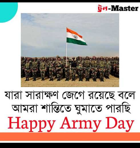 ✊দেশ ও যুব সমাজ ✊ - ট্রল - Master | যারা সারাক্ষণ জেগে রয়েছে বলে আমরা শান্তিতে ঘুমাতে পারছি । Happy Army Day - ShareChat