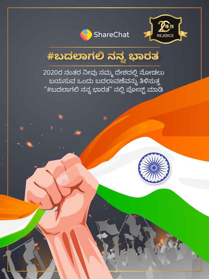 ✊ಬದಲಾಗಲಿ ನನ್ನ ಭಾರತ - 10 - 20 ShareChat REJOICE # ಬದಲಾಗಲಿ ನನ್ನ ಭಾರತ 2020ರ ನಂತರ ನೀವು ನಮ್ಮ ದೇಶದಲ್ಲಿ ನೋಡಲು ಬಯಸುವ ಒಂದು ಬದಲಾವಣೆವನ್ನು ತಿಳಿಸುತ್ತ # ಬದಲಾಗಲಿ ನನ್ನ ಭಾರತ ನಲ್ಲಿ ಪೋಸ್ಟ್ ಮಾಡಿ - ShareChat