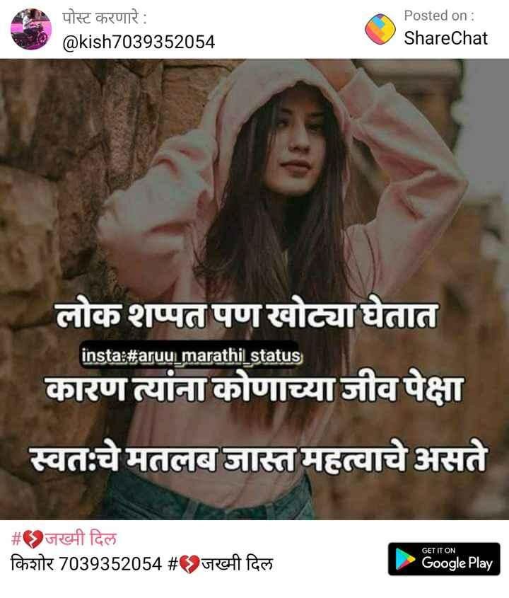 ✋ आम्ही पुणेकर - पोस्ट करणारे : @ kish7039352054 Posted on : ShareChat लोक शप्पत पण खोट्या घेतात insta : # aruul marathil status कारण त्यांना कोणाच्या जीव पेक्षा स्वतःचे मतलब जास्त महत्वाचे असते # जख्मी दिल किशोर 7039352054 # जख्मी दिल Google Play - ShareChat