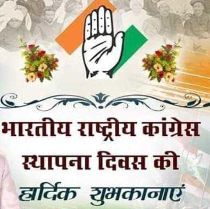 ✋ कांग्रेस स्थापना दिवस - भारतीय राष्ट्रीय कांग्रेस । स्थापना दिवस की हार्दिक शुभकानाएं - ShareChat