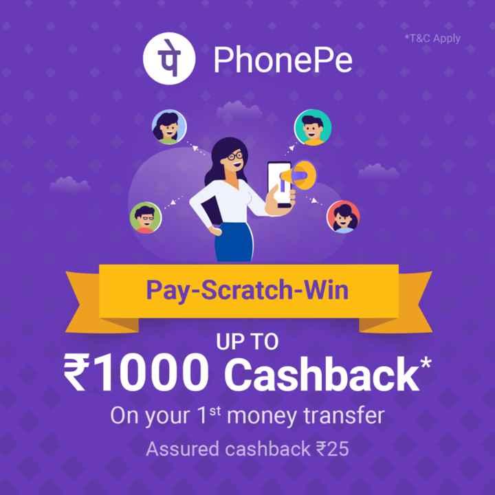 ✋বিদায় ২০১৯✋ - * T & C Apply PhonePe Pay - Scratch - Win UP TO 1000 Cashback * On your 1st money transfer Assured cashback 25 - ShareChat