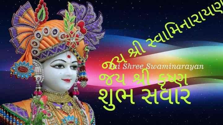 ✋ જય સ્વામીનારાયણ - - છે ? જય શ્રી સ્વામિનારાયણ Olai Shree Swaminarayan જય ° . પણ શામ સવાર - ShareChat