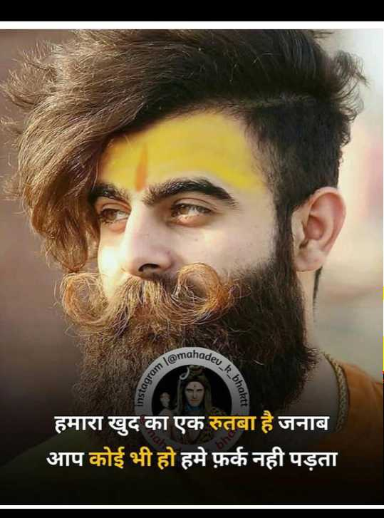 ✋2020 की प्रतिज्ञा🙏 - @ mahade , stagram lo ou k _ bhakta हमारा खुद का एक रुतबा है जनाब आप कोई भी हो हमे फ़र्क नही पड़ता - ShareChat