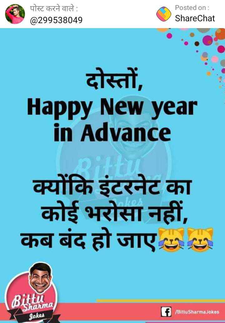 ✌ अन्य टैलेंट👍 - पोस्ट करने वाले : @ 299538049 Posted on : ShareChat दोस्तों , Happy New year in Advance 11 क्योंकि इंटरनेट का कोई भरोसा नहीं , कब बंद हो जाए Bittu Sharma Jokes If / BitluSharma Jokes - ShareChat