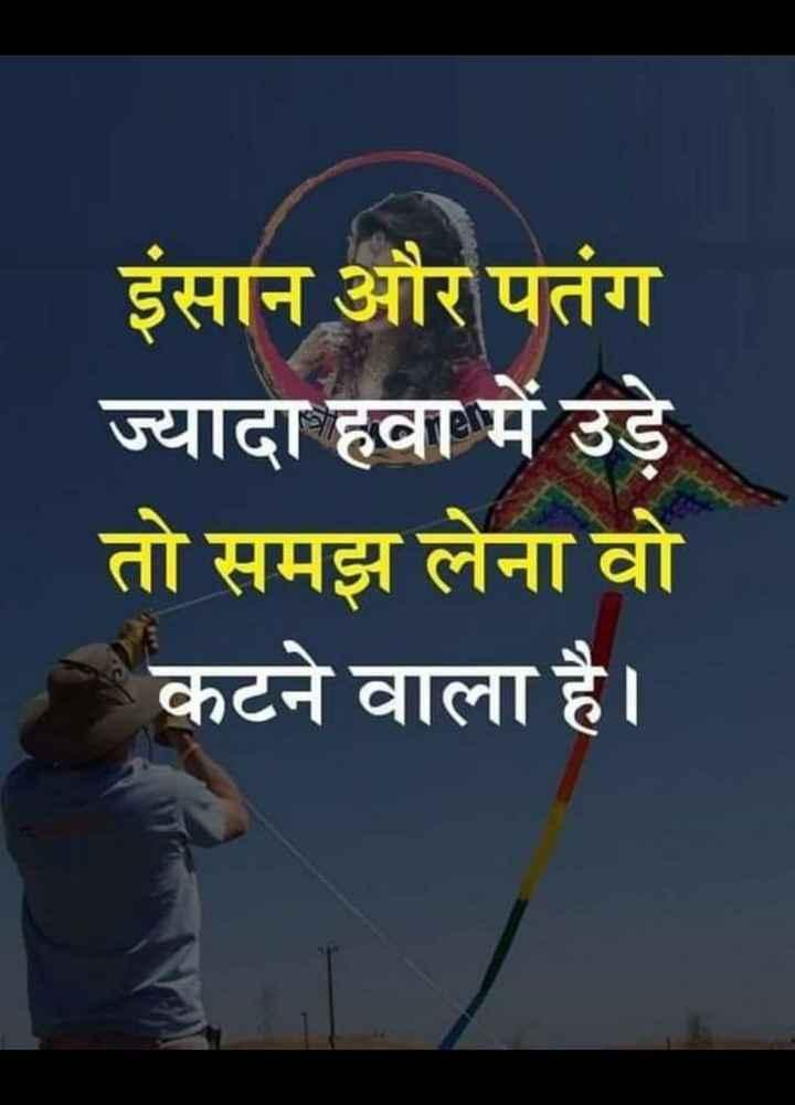 ✌ शेयरचैट सुझाव बॉक्स - इंसान और पतंग ज्यादा हवा में उड़े तो समझ लेना वो कटने वाला है । - ShareChat