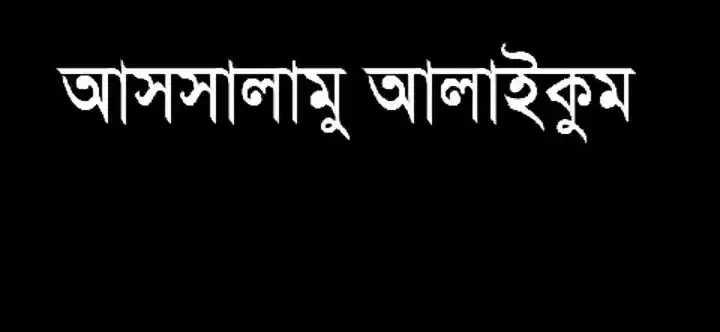 ✌উন্নাও কাণ্ডে দোষীর যাবজ্জীবন ✌ - আসসালামু আলাইকুম - ShareChat