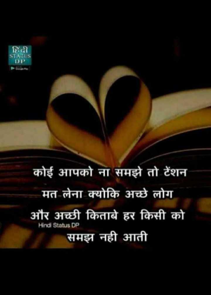 ✌️ આત્મવિશ્વાસ - हिंदी STATUS DP कोई आपको ना समझे तो टेंशन मत लेना क्योकि अच्छे लोग और अच्छी किताबे हर किसी को समझ नही आती Hindi Status DP - ShareChat