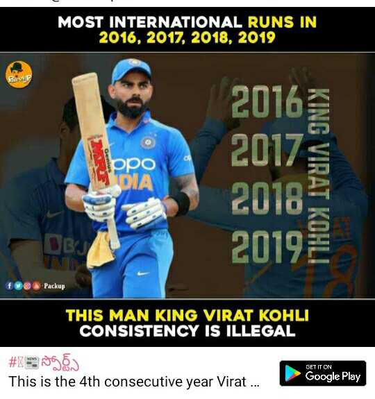 ✌🏿 India VS west indies(3rd ODI) - MOST INTERNATIONAL RUNS IN 2016 , 2017 , 2018 , 2019 Pro 2016 20175 opo KING VIRAT KOHLI 2018 DIBA 2019 Packup THIS MAN KING VIRAT KOHLI CONSISTENCY IS ILLEGAL GET IT ON This is the 4th consecutive year Virat . . . Google Play - ShareChat