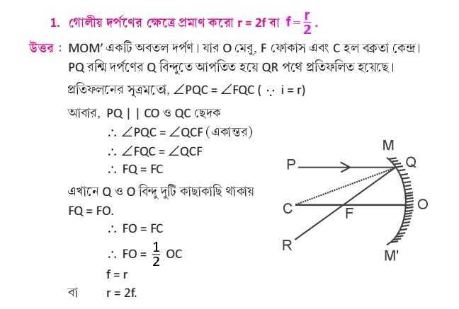 ✍মাধ্যমিক-উচ্চ মাধ্যমিক ✍ - 1 . গােলীয় দর্পণের ক্ষেত্রে প্রমাণ করাে r = 2 উত্তর : MOM একটি অবতল দর্পণ । যার 0 মেরু , F ফোকাস এবং C হল বক্রতা কেন্দ্র । PQ রশ্মি দর্পণের Q বিন্দুতে আপতিত হয়ে QR পথে প্রতিফলিত হয়েছে । প্রতিফলনের সূত্রমতে , ZPQC = ZFQC ( . . . i = r ) । আবার , PO | | Co ও QC ছেদক . : . ZPQC = ZqCF ( একান্তর ) : . ZFQC = ZQCF . : . FQ = FC P > এখানে Q ও O বিন্দু দুটি কাছাকাছি থাকায় । FQ = FO . . : . FO = FC . . FO = { OC fur বা r = 2f . IMIT - ShareChat