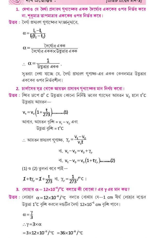 ✍মাধ্যমিক-উচ্চ মাধ্যমিক ✍ - | Aথ এমােত্তর • | 19 এর - 3 1 . দেখাও যে দৈর্ঘ্য প্রসারণ গুণাঙ্কের একক দৈর্ঘ্যের এককের ওপর নির্ভর করে । , শুধুমাত্র তাপমাত্রার এককের ওপর নির্ভর করে । উত্তর : দৈর্ঘ্য প্রসারণ গুণাঙ্কের সংজ্ঞানুসারে , n = = d = t - t ) দৈর্ঘ্যের একক | দৈর্ঘ্যের এককXউয়তার একক = 1 . : . = উষ্ণুতার একক । সুতরাং দেখা যাচ্ছে যে , দৈর্ঘ্য প্রসারণ গুণাঙ্ক - এর একক কেবলমাত্র উন্নতার এককের ওপর নির্ভরশীল । 2 . চার্লসের সূত্র থেকে আয়তন প্রসারণ গুণাঙ্কের মান নির্ণয় করাে । উত্তর : স্থির চাপে 0° c উষ্ণতায় কোনাে নির্দিষ্ট ভরের গ্যাসের আয়তন V % হলে t°C উন্নতায় আয়তন v = % ( 1 + B ) - . . . ( 1 ) আবার , আয়তন বৃদ্ধি = v - v , এবং উয়তা বৃদ্ধি = t°C . . আয়তন প্রসারণ গুণাঙ্ক , % = বা , va - vo = V0 + 7 , বা , v - v = v % ( 1 + try ) . . . ( 2 ) ( 1 ) ও ( 2 ) তুলনা করে পাই — 1 + ttp = 1 + B , 1 = 23°c । । 3 . লােহার g = 12x10 / °c বলতে কী বােঝাে ? এর Y এর মান কত ? উত্তর : লােহার 0 = 12x10 / °C বলতে বােঝায় যে — 1 cm দীর্ঘ লােহার দণ্ডের উত্মতা 1°c বৃদ্ধি করলে দণ্ডটির দৈর্ঘ্য 12x10° cm বৃদ্ধি পাবে । . : . Y = 3x0 = 3x12x10°°c = 36x10° / °C - ShareChat