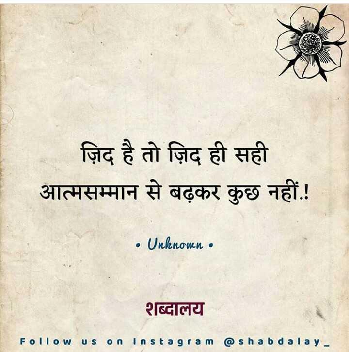 ✍️अल्फ़ाज़✍️ - ज़िद है तो ज़िद ही सही आत्मसम्मान से बढ़कर कुछ नहीं . ! • Unknown • शब्दालय Follow us on Instagram @ sh a b dala y - ShareChat