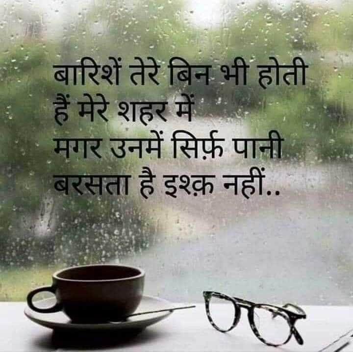 ✍️अल्फ़ाज़✍️ - बारिशें तेरे बिन भी होती हैं मेरे शहर में मगर उनमें सिर्फ़ पानी बरसता है इश्क़ नहीं . . - ShareChat