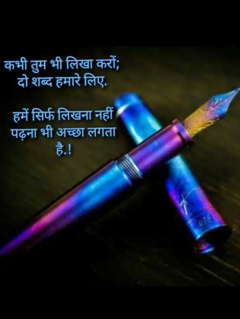 ✍️अल्फ़ाज़✍️ - कभी तुम भी लिखा करों ; दो शब्द हमारे लिए . हमें सिर्फ लिखना नहीं पढ़ना भी अच्छा लगता है . ! - ShareChat