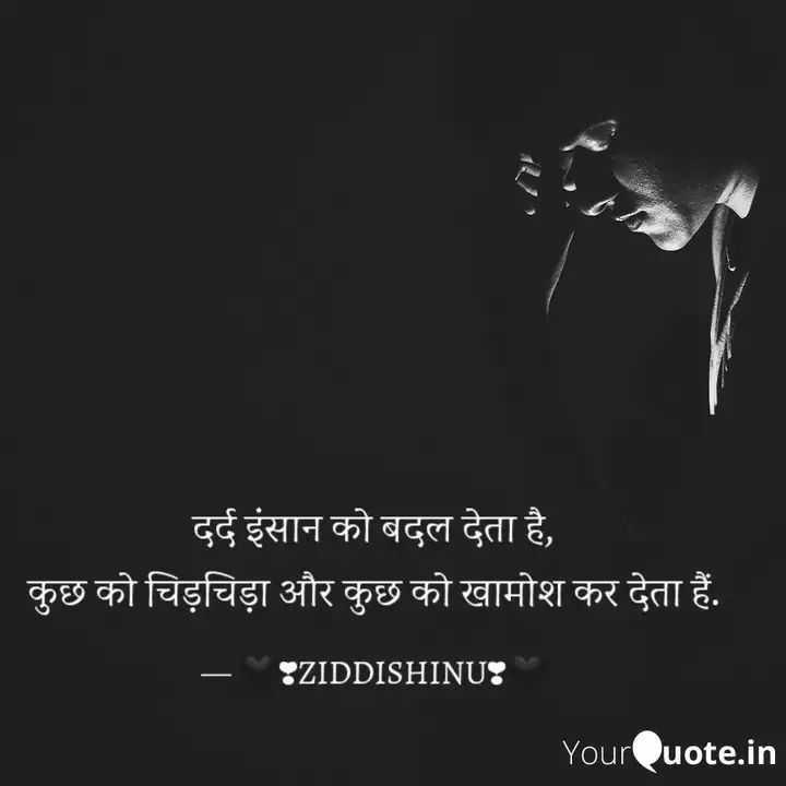 ✍️अल्फ़ाज़✍️ - दर्द इंसान को बदल देता है , ' कुछ को चिड़चिड़ा और कुछ को खामोश कर देता हैं . - ZIDDISHINU : YourQuote . in - ShareChat