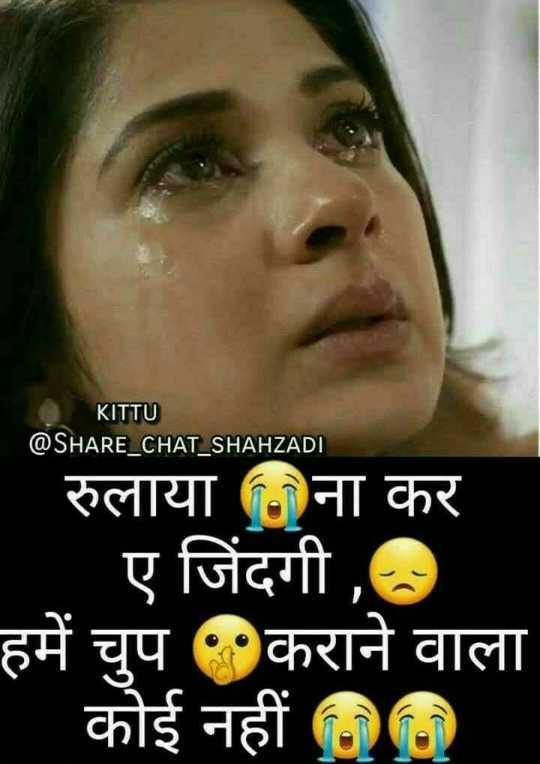 ✍️अल्फ़ाज़✍️ - KITTU @ SHARE _ CHAT _ SHAHZADI रुलाया ना कर ए जिंदगी , हमें चुप कराने वाला कोई नहीं - ShareChat