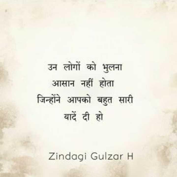✍️अल्फ़ाज़✍️ - उन लोगों को भुलना आसान नहीं होता जिन्होंने आपको बहुत सारी यादें दी हो Zindagi Gulzar H - ShareChat
