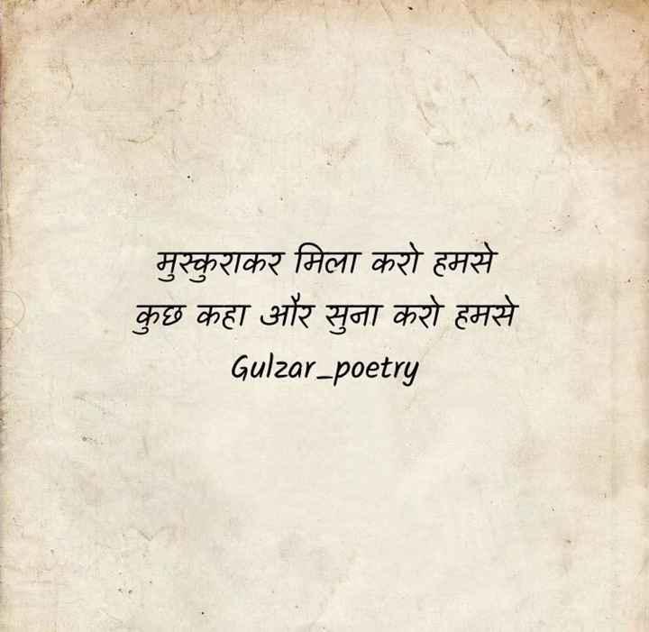 ✍️अल्फ़ाज़✍️ - मुस्कुराकर मिला करो हमसे कुछ कहा और सुना करो हमसे Gulzar _ poetry - ShareChat