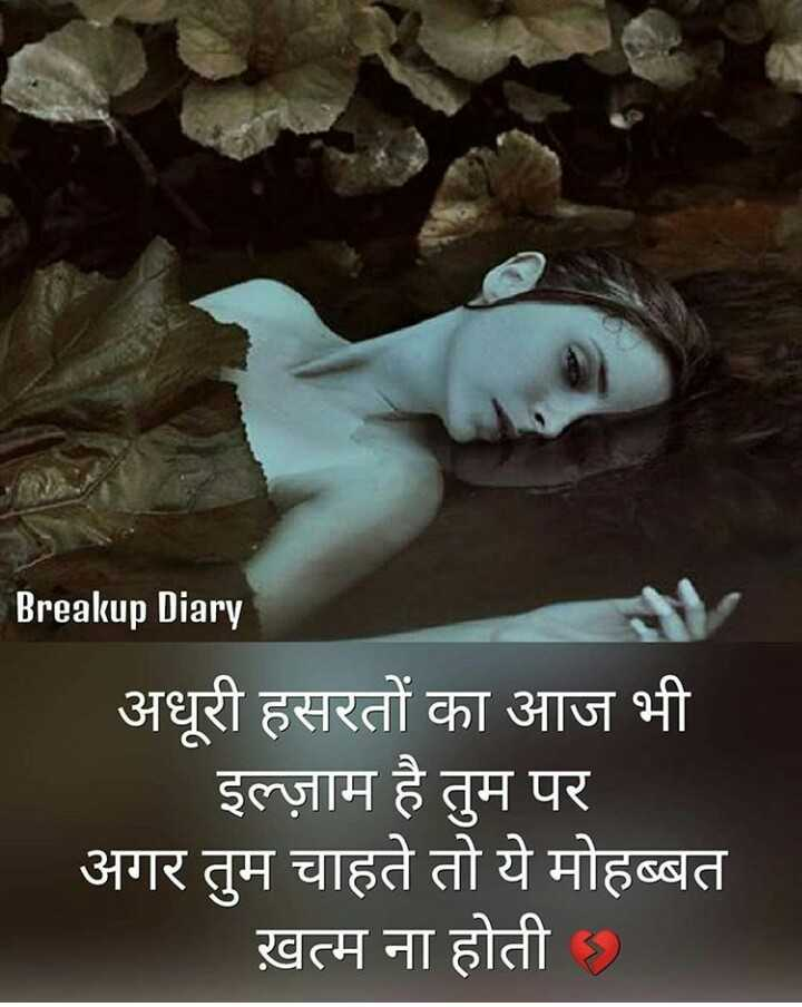 ✍️अल्फ़ाज़✍️ - Breakup Diary अधूरी हसरतों का आज भी इल्ज़ाम है तुम पर अगर तुम चाहते तो ये मोहब्बत ख़त्म ना होती - ShareChat