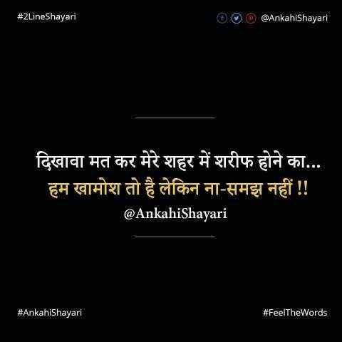 ✍️अल्फ़ाज़✍️ - # 2LineShayari 000 @ AnkahiShayari दिखावा मत कर मेरे शहर में शरीफ होने का . . . हम खामोश तो है लेकिन ना - समझ नहीं ! ! @ AnkahiShayari # AnkahiShayari # FeelTheWords - ShareChat