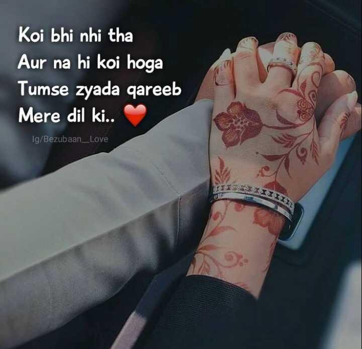 ✍️अल्फ़ाज़✍️ - Koi bhi nhi tha Aur na hi koi hoga Tumse zyada qareeb Mere dil ki . . Tg / Bezubaan _ Love - ShareChat
