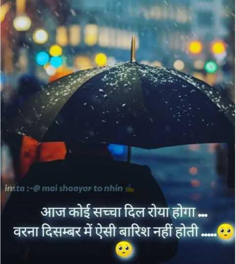 ✍️अल्फ़ाज़✍️ - insta : - @ mai shaayar to nhin आज कोई सच्चा दिल रोया होगा . . वरना दिसम्बर में ऐसी बारिश नहीं होती . . . . - ShareChat