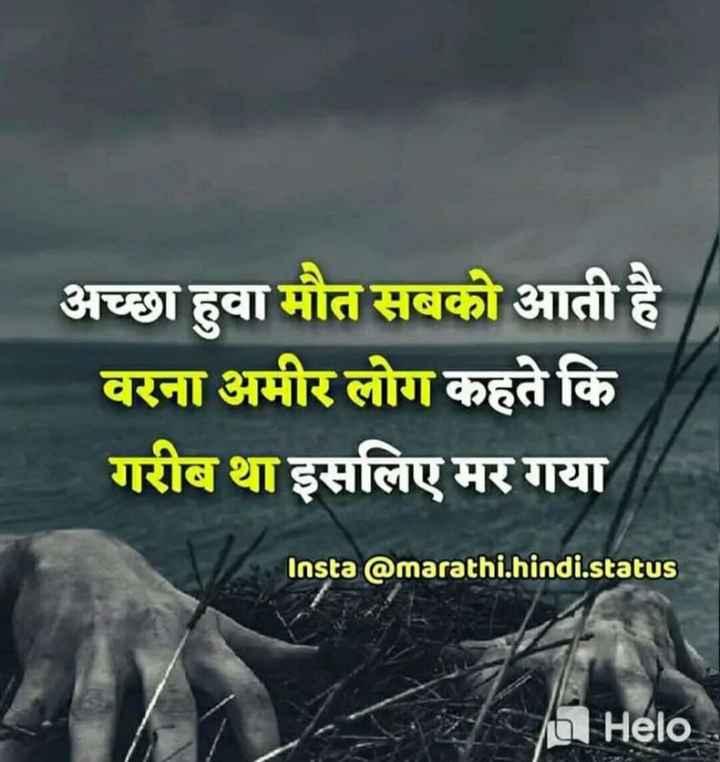 ✍️अल्फ़ाज़✍️ - अच्छा हुवा मौत सबको आती है वरना अमीर लोग कहते कि गरीब था इसलिए मर गया Insta @ marathi . hindi . status a - ShareChat