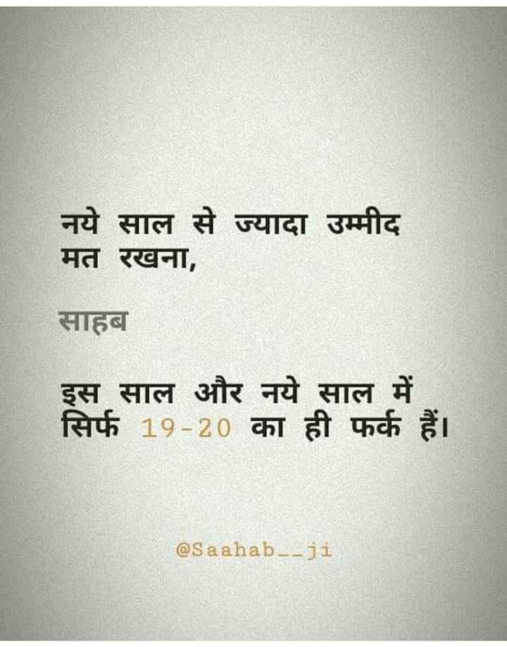 ✍️अल्फ़ाज़✍️ - नये साल से ज्यादा उम्मीद मत रखना , साहब इस साल और नये साल में सिर्फ 19 - 20 का ही फर्क हैं । @ Sa ahab _ - ji - ShareChat