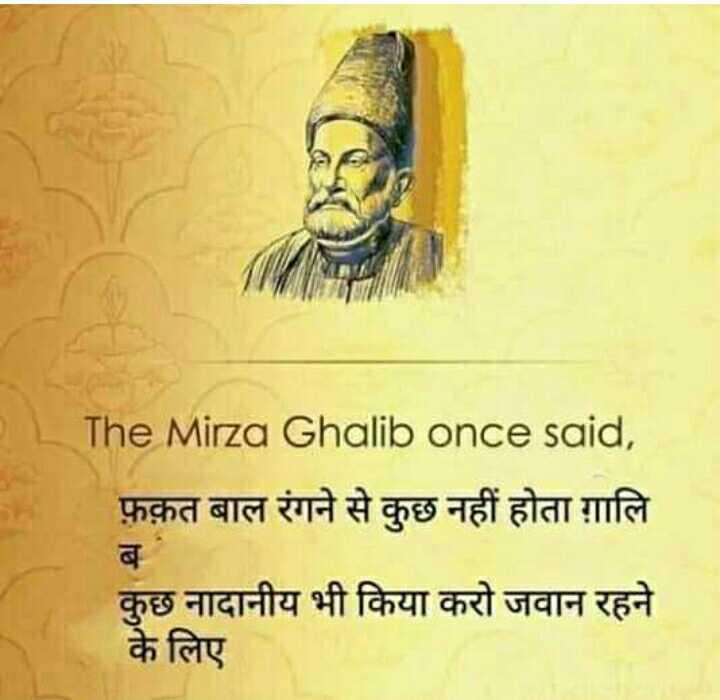 ✍️अल्फ़ाज़✍️ - The Mirza Ghalib once said , फ़क़त बाल रंगने से कुछ नहीं होता ग़ालि कुछ नादानीय भी किया करो जवान रहने के लिए - ShareChat