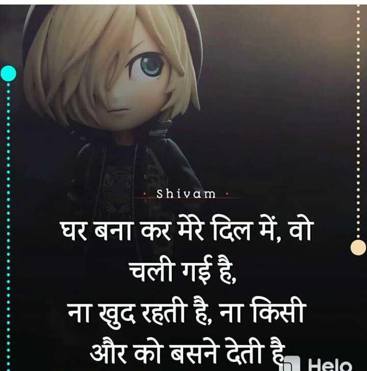✍️अल्फ़ाज़✍️ - • Shivam . घर बना कर मेरे दिल में , वो चली गई है , ना खुद रहती है , ना किसी और को बसने देती है । - ShareChat