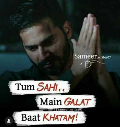 ✍️अल्फ़ाज़✍️ - Sameer . writes07 Tum SAHI . . Main GALAT Baat KHATAM ! musta sameer . writes07 lo - ShareChat