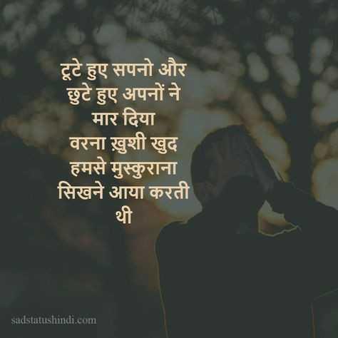 ✍️अल्फ़ाज़✍️ - टूटे हुए सपनो और छुटे हुए अपनों ने 2 मार दिया वरना ख़ुशी खुद हमसे मुस्कुराना सिखने आया करती 29 sadstatushindi . com - ShareChat